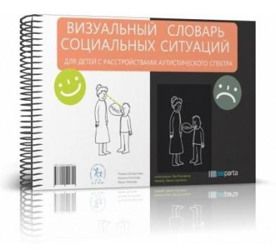 Візуальний словник (рос.) соціальних ситуацій для дітей з розладами аутистичного спектру'