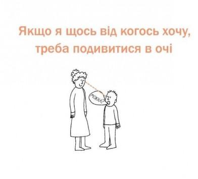 Візуальний словник (укр) соціальних ситуацій для дітей з розладами аутистичного спектру'