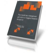 Книга 'Розлади поведінки дитячого і підліткового віку' (рос)
