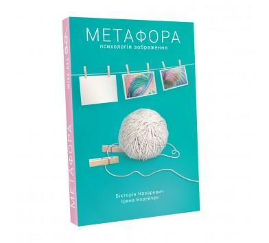 Книга з фототерапії 'Метафора: Психологія зображень' Назаревич В. (укр)