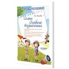 Книга 'Сім'я особливого призначення' (рос). Бикєєва Аліна