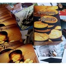 Гроші', фотоколода метафоричних асоціативних карт, Олена Тихонова Благодар