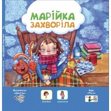 «Марійка захворіла» (укр.), книга з піктограмами для дітей з аутизмом та особливостями розвитку, соціальна історія