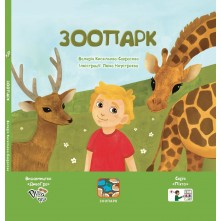 «Зоопарк» (укр.), книга з піктограмами для дітей з аутизмом, соціальна історія з навичками звуконаслідування