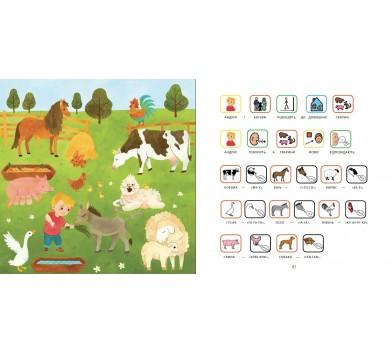 «Зоопарк» (укр), книга з піктограмами для дітей з аутизмом, соціальна історія з навичками звуконаслідування