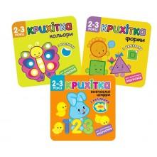 Набір розвиваючих книжок, від 2 років: Цифри, кольори, форми (укр)