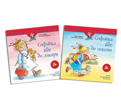 Візит до лікаря, Софійка йде до школи (укр) Набір соціальних історій Ліана Шнайдер, Єва Венцель-Бюргер