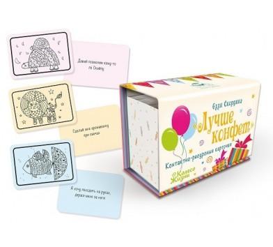 «Краще цукерок», Набір контактно-ресурсних карток