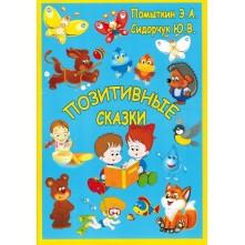 Книга 'Позитивні казки' (рос), Помиткін Е. А., Сидорчук Ю. В.