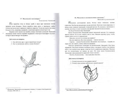 Книга 'Позитивні казки' міні, (рос), Помиткін Е. А., Сидорчук Ю. В.