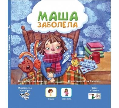 «Маша захворіла» (рос.), книга з піктограмами для дітей з аутизмом та особливостями розвитку, соціальна історія
