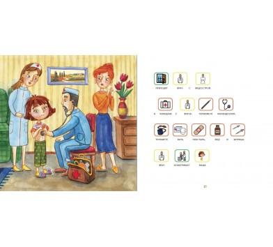 «Маша захворіла» (рос), книга з піктограмами для дітей з аутизмом та особливостями розвитку, соціальна історія.