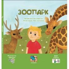 «Зоопарк» (рос.), книга з піктограмами для дітей з аутизмом, соціальна історія з навичками звуконаслідування