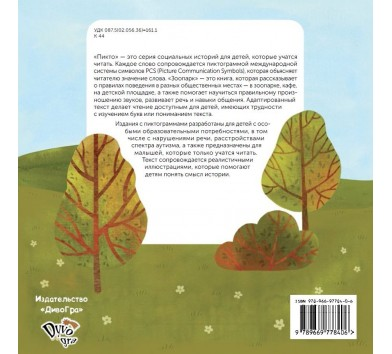 «Зоопарк» (рос), книга з піктограмами для дітей з аутизмом, соціальна історія з навичками звуконаслідування