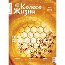 Журнал Колесо Життя №4 (117) 2018, Сила сприяння. (рос)