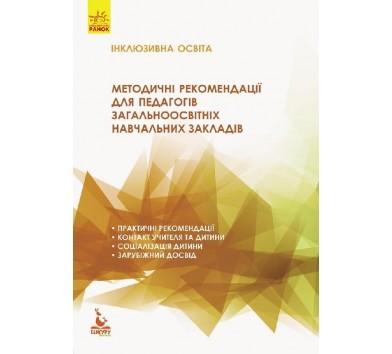 Інклюзивна освіта. Методичні рекомендації для педагогів загальноосвітніх навчальних закладів (укр)