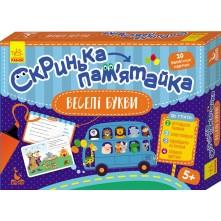 Скринька-пам'ятайка. 5+ Веселі букви. 20 двобічних карток (Укр)