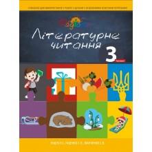 Літературне Читання підручник 3 клас, 1 часть, Перспектива 21-3