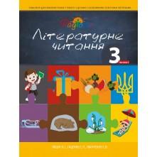 Літературне Читання підручник 3 клас, 2 частина, Перспектива 21-3