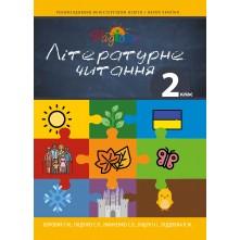 Літературне Читання підручник 2 клас, Перспектива 21-3