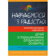 Навчаємося з радістю: компенсаторне навчання дітей з порушеннями розумового розвитку, Перспектива 21-3
