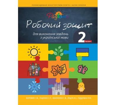 Робочий зошит з укр. мови комплект 2 клас, дві частини, Перспектива 21-3