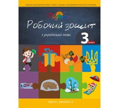 Робочий зошит з укр. мови, комплект 3 клас, Перспектива 21-3