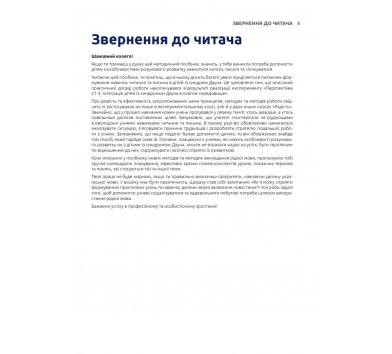 Навчаємося з радістю: компенсаторне навчання української мови. Перспектива 21-3