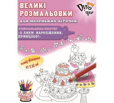 Набір з олівцями 'З днем народження, принцесо!' (розмальовка-постер)