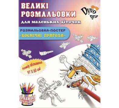 Набір з олівцями 'Космічні пригоди' (розмальовка-постер)