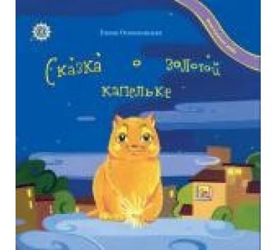 Казка про золоту крапельку, Осмоловська Олена