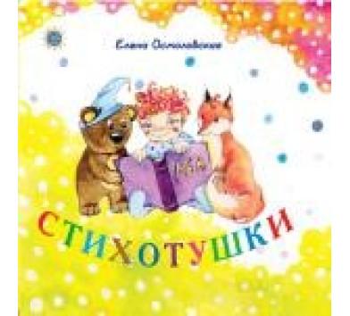 Стіхотушки, автор Осмоловська Олена (рос)