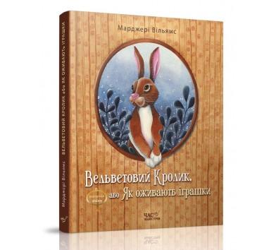 Вельветовий Кролик, або Як оживають іграшки (укр)