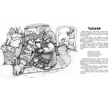 Наші рідненькі чорно-білі казки (укр)