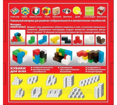 Кубики для всіх (Методика Нікітіна)