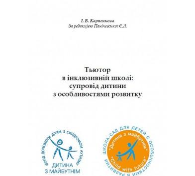 Тьютор в інклюзивній школі: супровід дитини з особливостями розвитку, І. В. Карпенкова