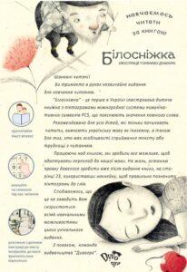 vkladysh-beloshenjka