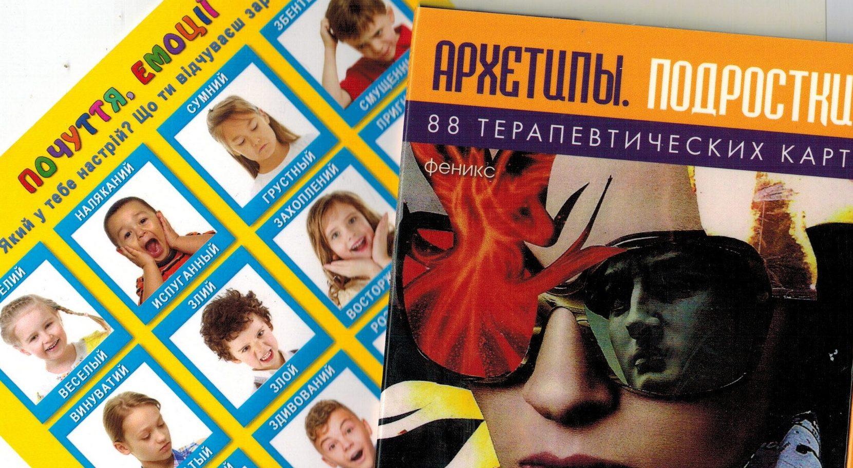 DyvoGra - українська компанія, що створює продукцію для розвитку дітей та психотерапії - Ми пропонуємо книжки, ігри та іграшки для психотерапії, інклюзивного навчання та розвитку дітей з особливими потребами