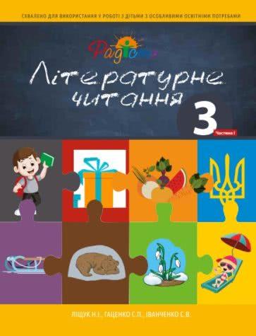 фото літературне читання для дітей з інтелектуальними порушеннями