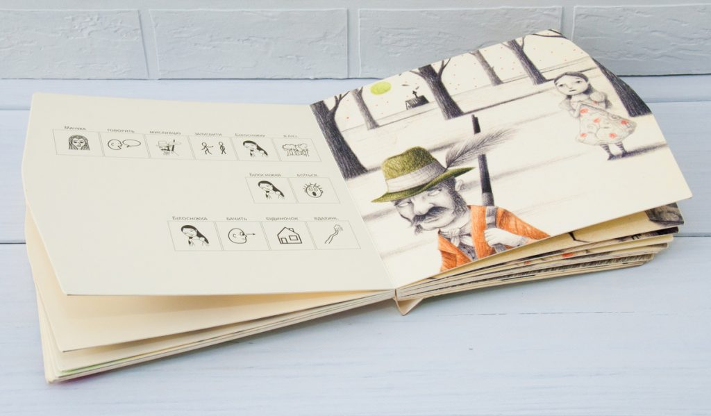 фото книжка для дітей з особливими потребами