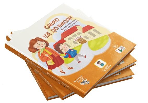 картинка Инклюзивная книга для подготовки к школе