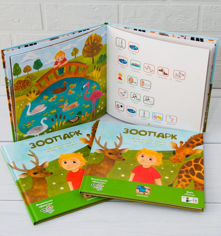 фото инклюзивная книжка зоопарк для самых маленьких