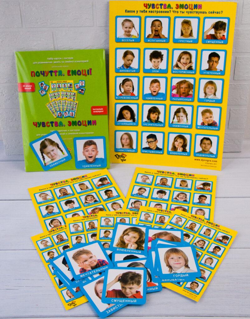 картки емоції для роботи з сім'єю