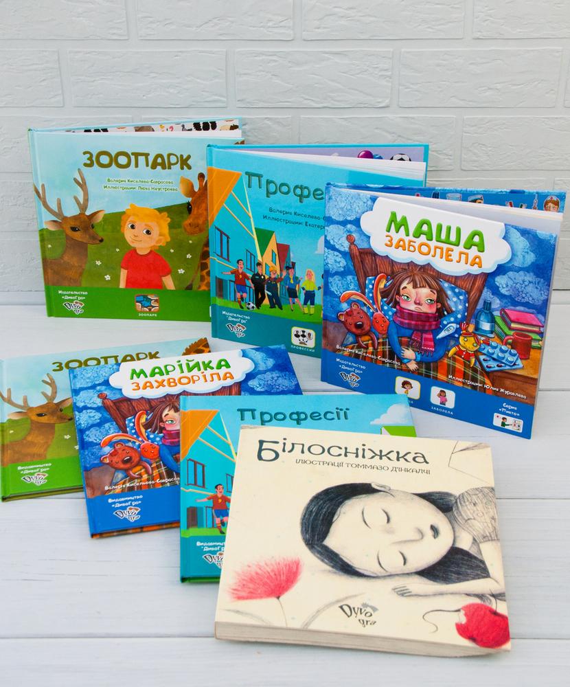 книги з піктограмами для аутистов