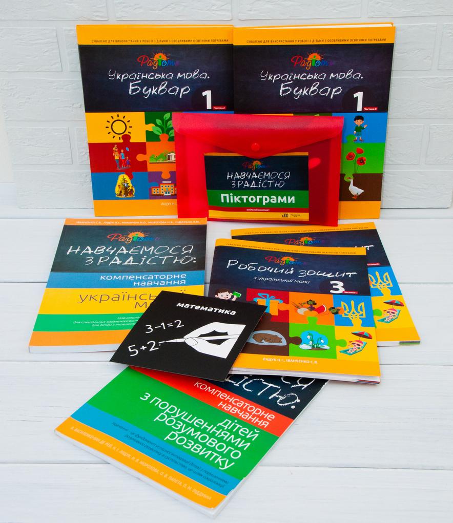фото посібники для інклюзивної освіти