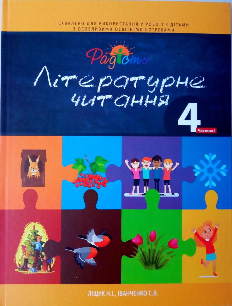 фото читанка для дітей на інклюзії