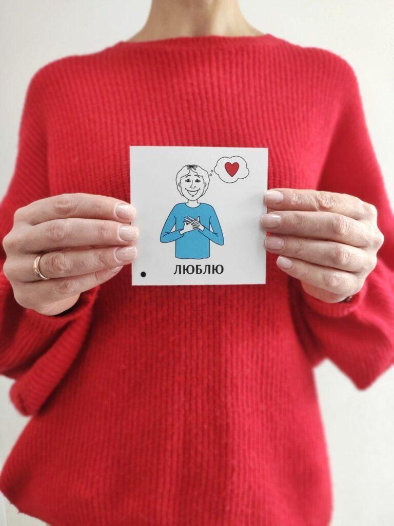 фото картки для комунікації