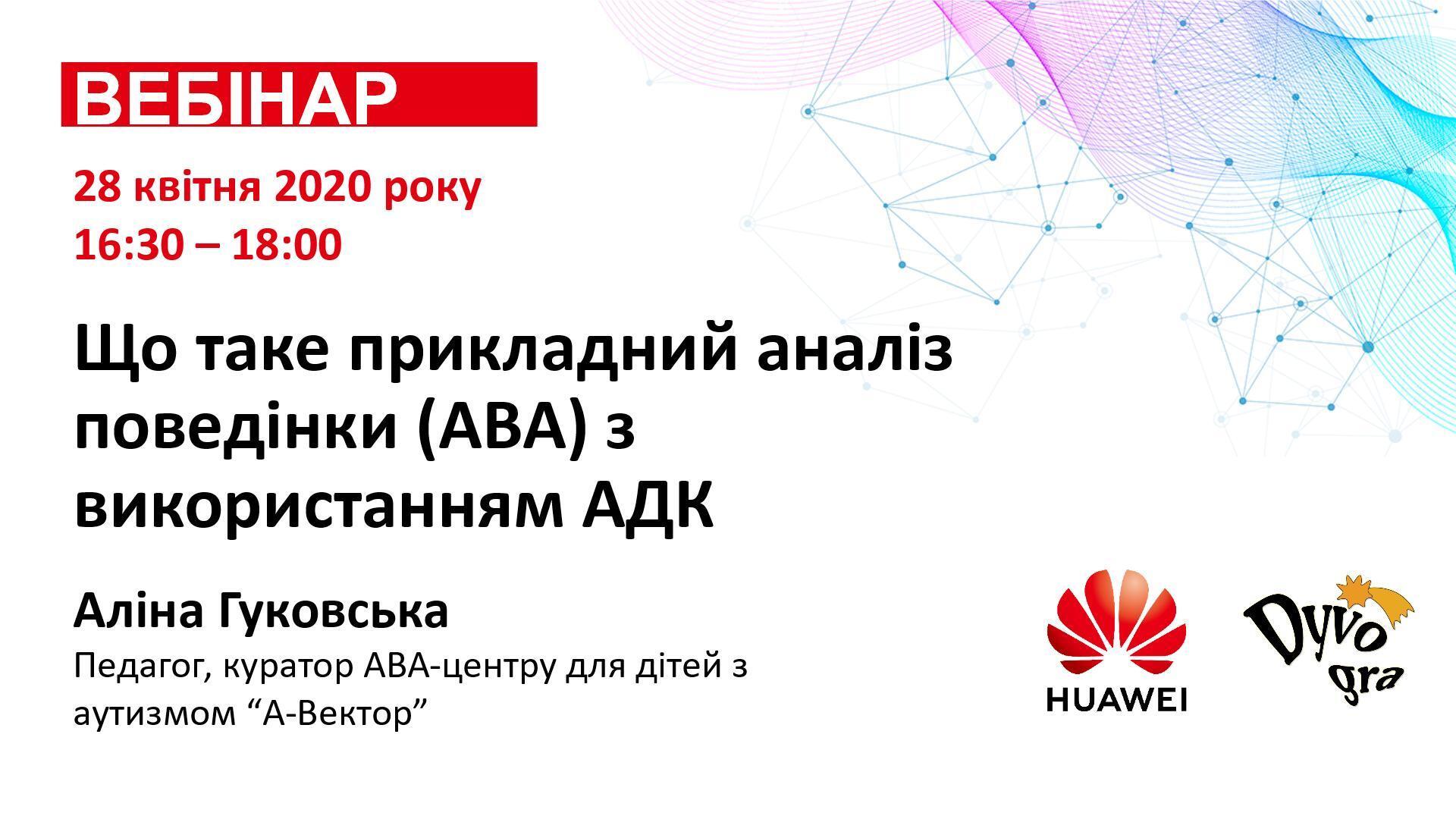 DyvoGra-Huawei Ukraine-Webinar 3