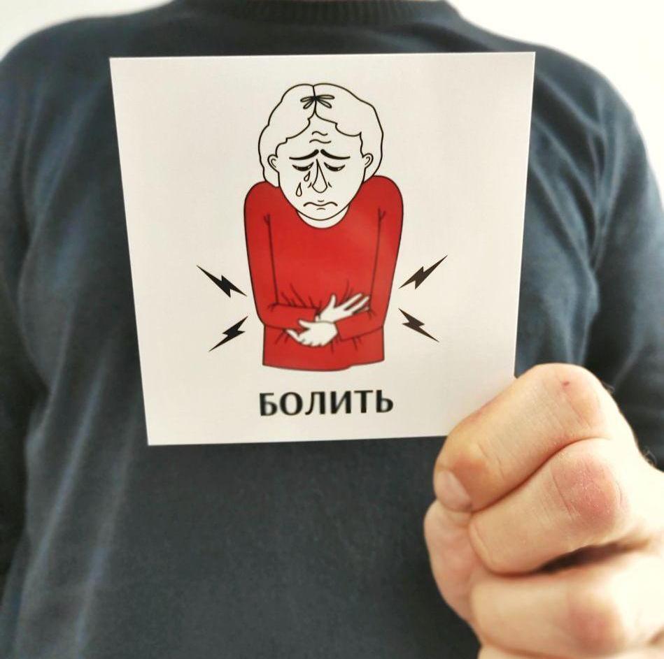 фото афазия реабилитация карточки