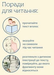 фото как читать книги с пиктограммами